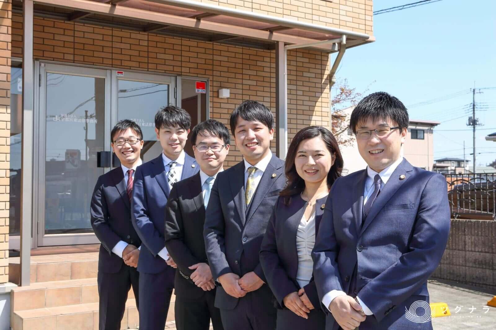 弁護士法人宇都宮東法律事務所_サービスの特徴_画像