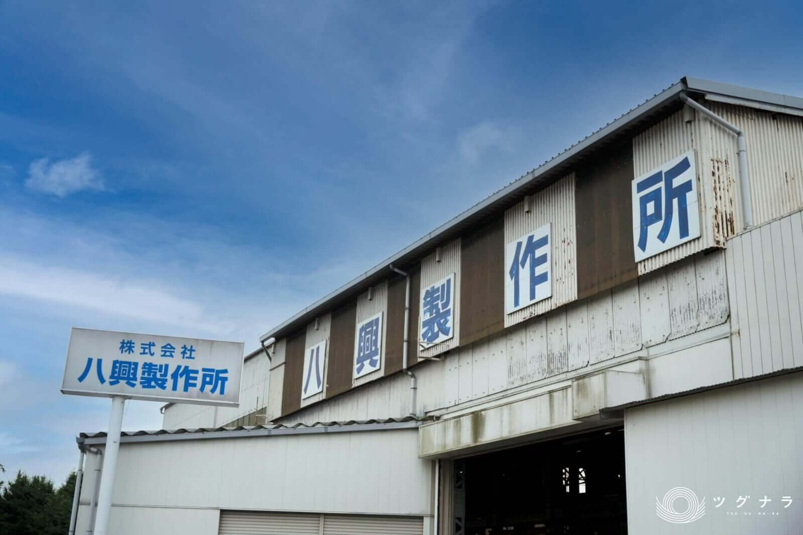 株式会社八興製作所