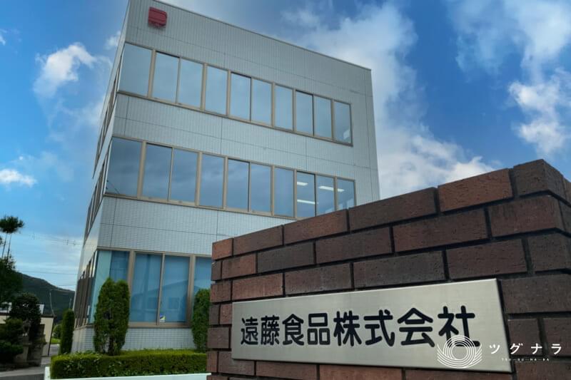 遠藤食品株式会社