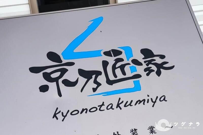 株式会社京乃匠家